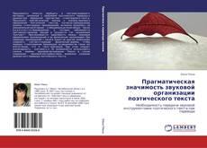 Прагматическая значимость звуковой организации поэтического текста kitap kapağı
