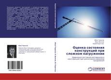 Bookcover of Оценка состояния конструкций при сложном нагружении