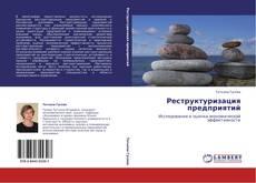 Buchcover von Реструктуризация предприятий