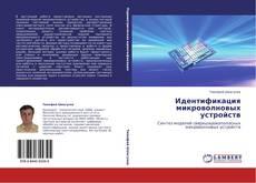 Обложка Идентификация микроволновых устройств