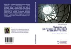 Обложка Музыкально-критическое наследие Серебряного века: