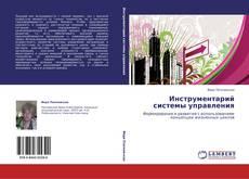 Bookcover of Инструментарий системы управления