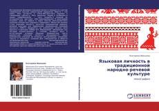 Copertina di Языковая личность в традиционной народно-речевой культуре