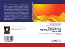 Capa do livro de Магнитные и термодинамические свойства