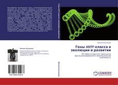 Copertina di Гены ANTP-класса в эволюции и развитии