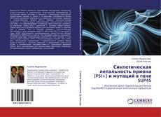 Couverture de Синтетическая летальность приона [PSI+] и мутаций в гене SUP45