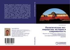 Buchcover von Политическое экс-лидерство: история и современность
