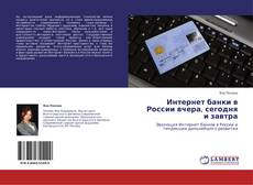 Обложка Интернет банки в России вчера, сегодня и завтра