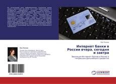 Copertina di Интернет банки в России вчера, сегодня и завтра