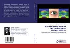 Обложка Многоспектральное дистанционное зондирование
