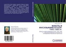 Обложка ВЛАСТЬ И МУСУЛЬМАНЕ В СССР. 1945–1985 гг.