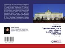 """Bookcover of Феномен """"преемничества"""" в российском политическом процессе"""