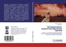 Bookcover of Экспрессивно-оценочная функция тропов