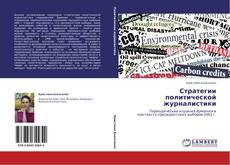Стратегии политической журналистики的封面