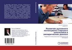 Bookcover of Развитие духовного потенциала старшего школьника в эмпирических данных