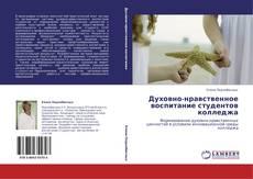 Bookcover of Духовно-нравственное воспитание студентов колледжа