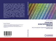 Bookcover of ГЕНЕЗИС БЛАГОРОДНОГО ОПАЛА