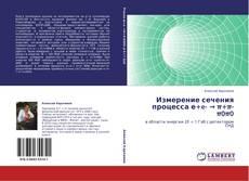 Bookcover of Измерение сечения процесса е+e- → π+π-π0π0