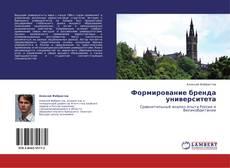 Bookcover of Формирование бренда университета