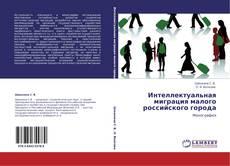 Обложка Интеллектуальная миграция малого российского города