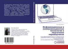 Bookcover of Информационные и коммуникационные технологии в подготовке переводчиков