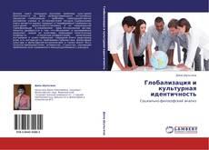 Bookcover of Глобализация и культурная идентичность