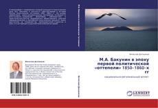 Обложка М.А. Бакунин в эпоху первой политической «оттепели» 1850–1860–х гг