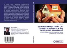 Bookcover of Договорное устройство детей, оставшихся без попечения родителей