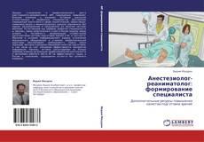 Анестезиолог-реаниматолог: формирование специалиста kitap kapağı