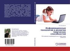 Bookcover of Информационные технологии в развитии творческих способностей