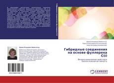 Bookcover of Гибридные соединения на основе фуллерена С60