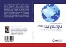 Bookcover of Экологическая этика в свете философии