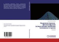 Bookcover of Художественно-философское осмысление проблем человека в прозе