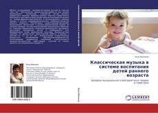 Capa do livro de Классическая музыка в системе воспитания детей раннего возраста