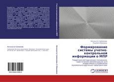 Bookcover of Формирование системы учетно-контрольной информации о МПР