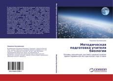 Bookcover of Методическая подготовка учителя биологии
