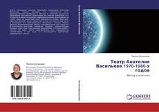Couverture de Театр Анатолия Васильева 1970-1980-х годов
