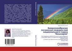 """Bookcover of Биоразнообразие почвенных водорослей национального парка """"Башкирия"""""""