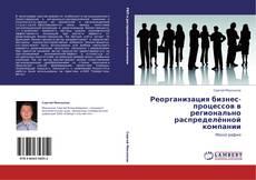 Обложка Реорганизация бизнес-процессов в регионально распределённой компании