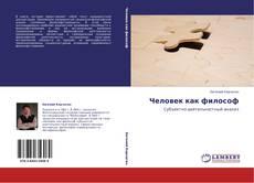 Bookcover of Человек как философ