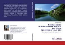 Комплексное использование водных ресурсов трансграничных рек kitap kapağı