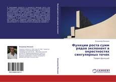 Bookcover of Функции роста сумм рядов экспонент в окрестностях сингулярных точек