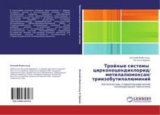 Тройные системы   цирконоцендихлорид/ метилалюмоксан/ триизобутилалюминий kitap kapağı