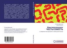 Portada del libro de Лингвоконцепт ЧЕСТЬ/СОВЕСТЬ