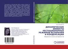 Bookcover of ДИНАМИЧЕСКИЕ ЭФФЕКТЫ НЕСТАЦИОНАРНЫХ РЕЖИМОВ ИСПАРЕНИЯ И КОНДЕНСАЦИИ