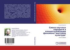 """Couverture de Смена научных парадигм в концептуализации феномена """"массовая культура"""""""