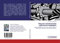 Capa do livro de Расчет конических зубчатых передач