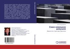Bookcover of Союз немецких девушек