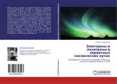 Обложка Электроны и позитроны в первичных космических лучах