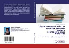 Capa do livro de Качественные свойства решений краевых задач в неограниченных областях